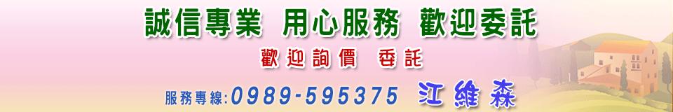 江先生 專業服務網